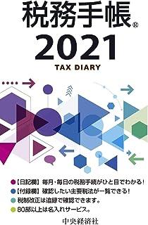 2021年版 税務手帳