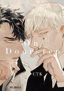 On Doorstep【電子限定かきおろし付】 (ビーボーイコミックスDX)