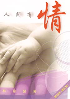 The Greatest Love (Chinese Language)