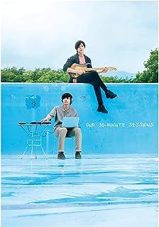 映画「サヨナラまでの30分」(初回生産限定盤) (DVD)