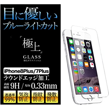 【 iPhone 8 Plus / 7 Plus 】極上 ガラスフィルム ブルーライトカット 保護フィルム 目に優しい 日本製旭硝子 9H 2.5D 保護シート Agrado