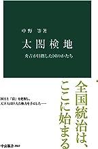 表紙: 太閤検地 秀吉が目指した国のかたち (中公新書)   中野等