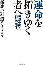 表紙: 運命を拓きゆく者へ | 実業之日本社