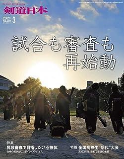 剣道日本2021年3月号