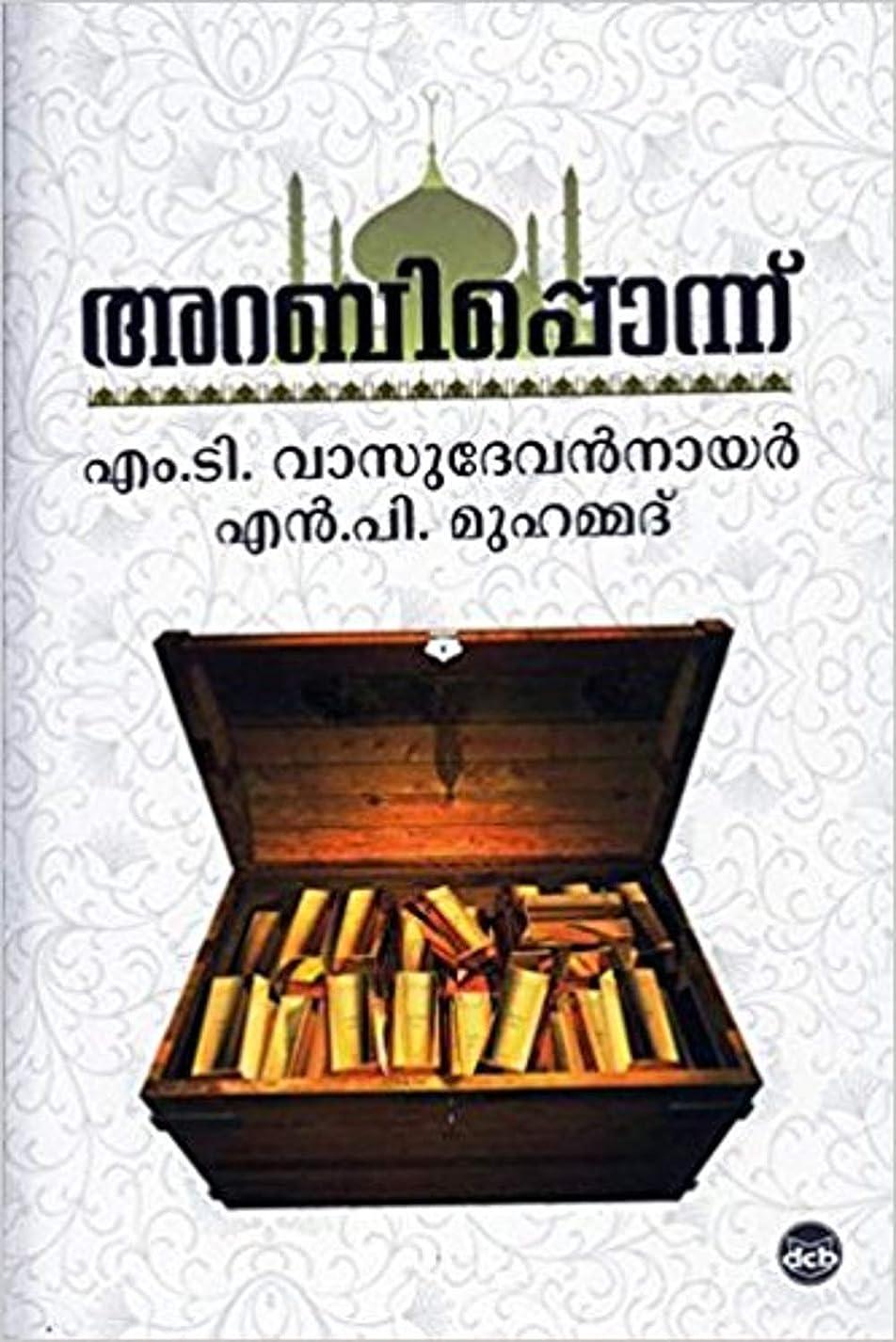 ペフチャネルベルベットArabipponnu (Malayalam Edition)