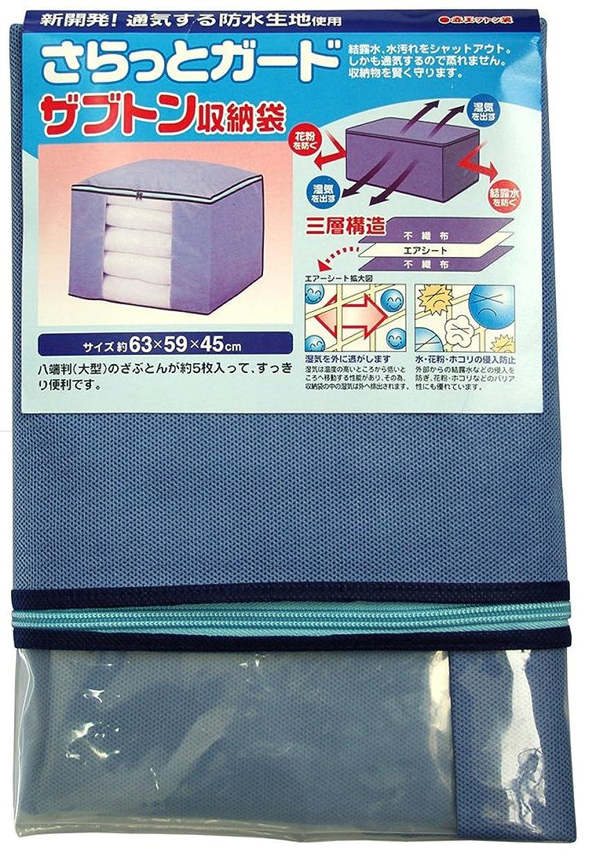 翻訳する求める考古学的な不織布 通気防水機能タイプ さらっとガード ザブトン収納袋 817334