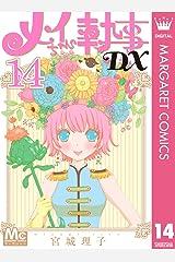 メイちゃんの執事DX 14 (マーガレットコミックスDIGITAL) Kindle版