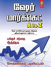 ShareMarket-AToZ (Tamil)