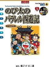 表紙: 映画ドラえもん のび太のパラレル西遊記 (てんとう虫コミックス) | 藤子・F・不二雄