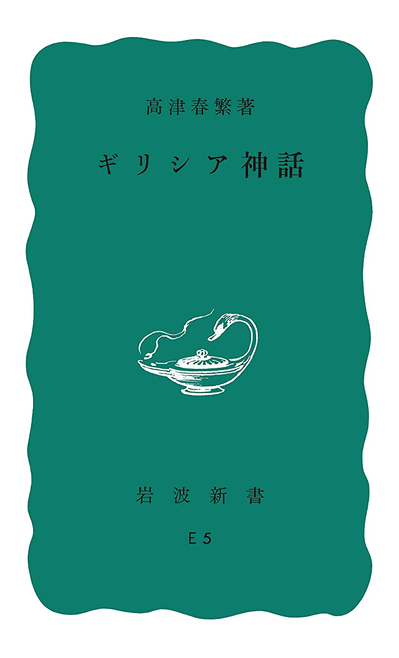 無声で教育者ドレスギリシア神話 (岩波新書)
