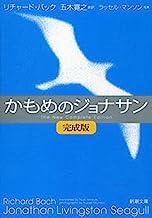 表紙: かもめのジョナサン【完成版】(新潮文庫) | リチャード・バック