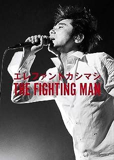 エレファントカシマシ THE FIGHTING MAN