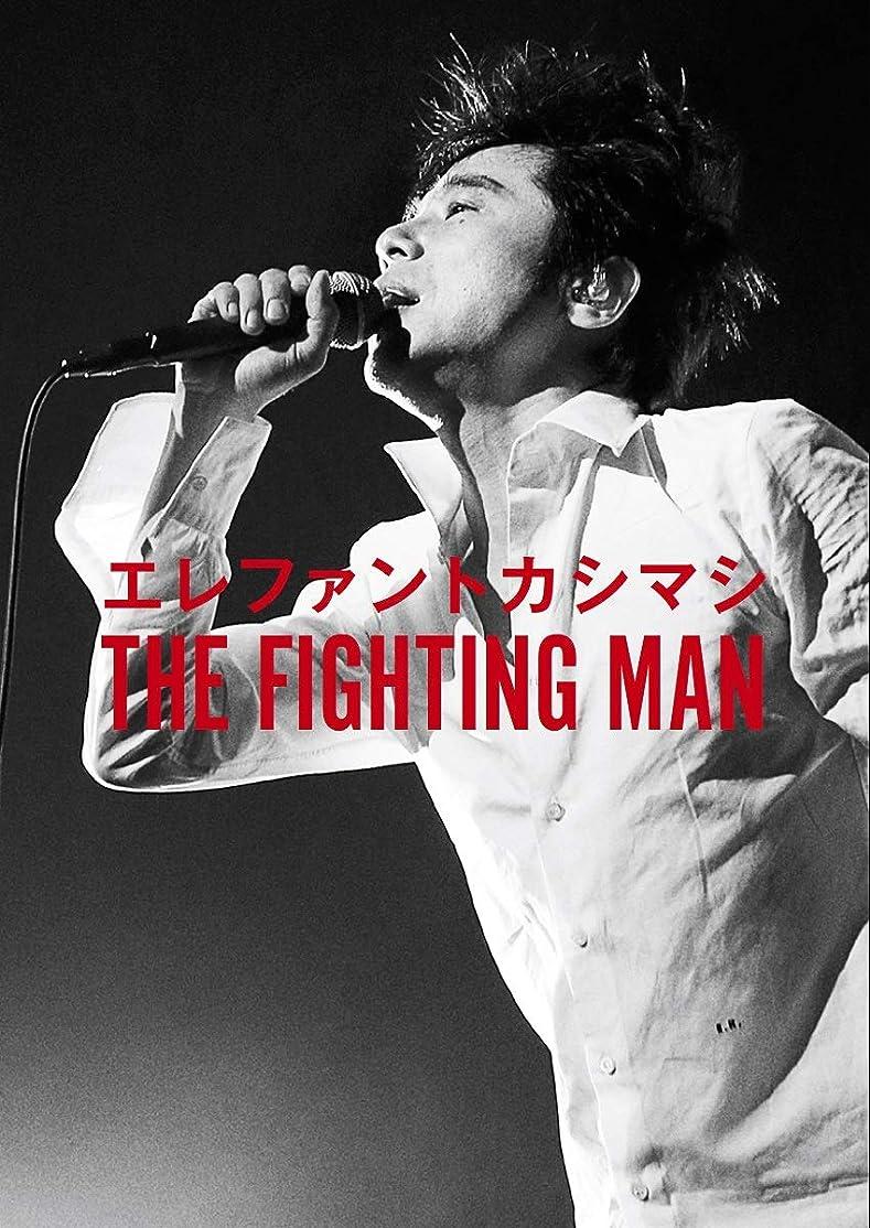 仕方ぬるい自動車エレファントカシマシ THE FIGHTING MAN