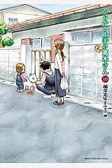 からかい上手の(元)高木さん(10) (ゲッサン少年サンデーコミックス) Kindle版