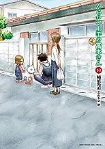 からかい上手の(元)高木さん(10) (ゲッサン少年サンデーコミックス)
