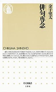 俳句専念 (ちくま新書)