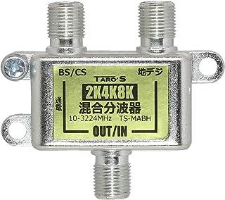 アンテナ混合・分波器 2K4K8K(3224MHZ)放送・地デジ・BS・CS・CATV対応 屋内用 高シールド(ダイキャスト)構造 アンテナ分波器・混合器の両用タイプ 日本仕様 TS-MABH TARO'S
