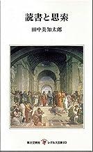 読書と思索 (レグルス文庫)