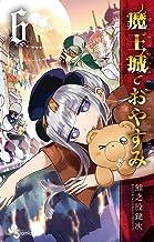 表紙: 魔王城でおやすみ(6) (少年サンデーコミックス) | 熊之股鍵次