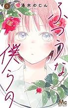 ふつうな僕らの 5 (マーガレットコミックス)