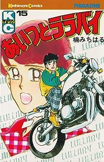 あいつとララバイ(15) (週刊少年マガジンコミックス)