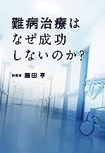 表紙: 難病治療はなぜ成功しないのか? | 藤田亨