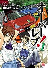 表紙: クロスオーバーレブ! 1 (ヤングチャンピオン・コミックス) | 山口かつみ
