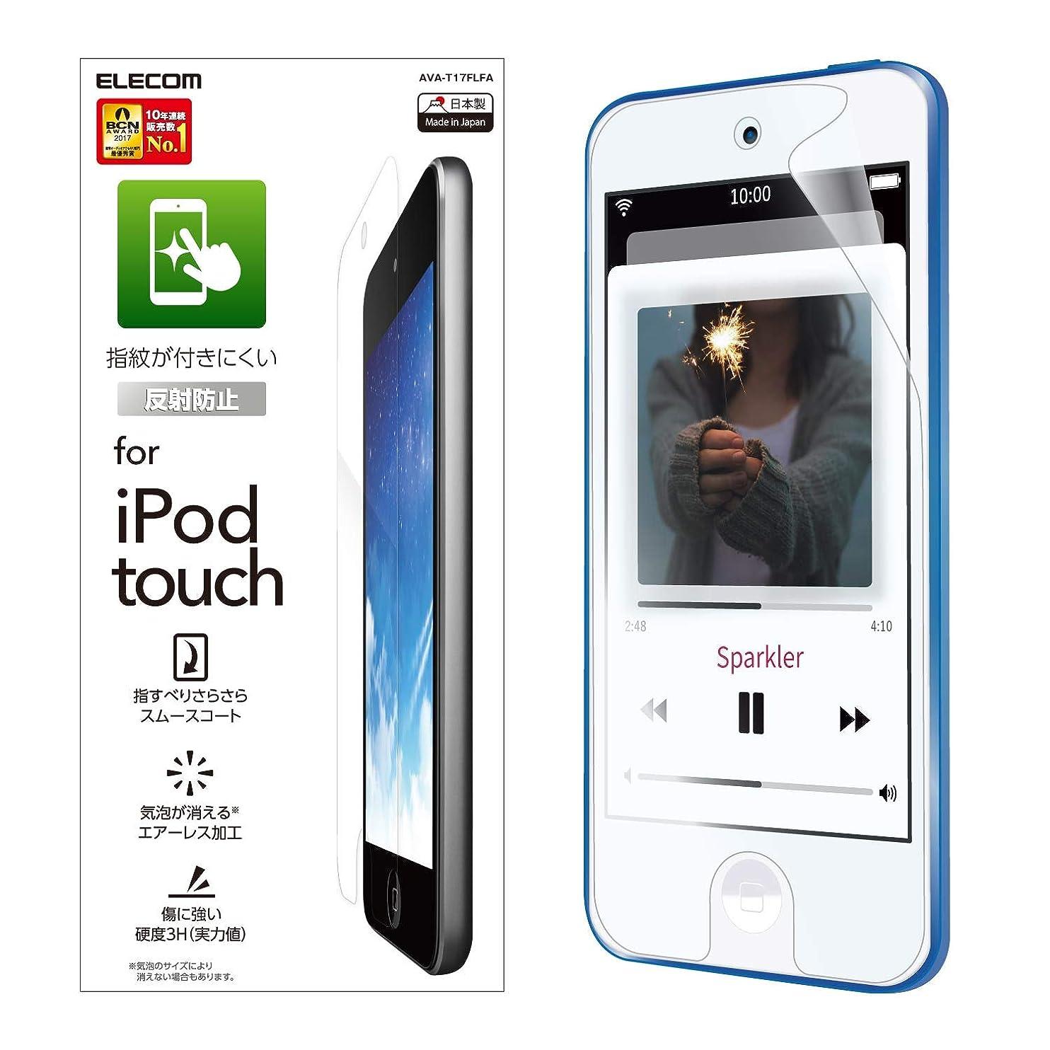 雨のモザイク外交官エレコム iPod Touch/液晶保護フィルム/防指紋/反射防止