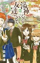 表紙: 湯神くんには友達がいない(7) (少年サンデーコミックス) | 佐倉準