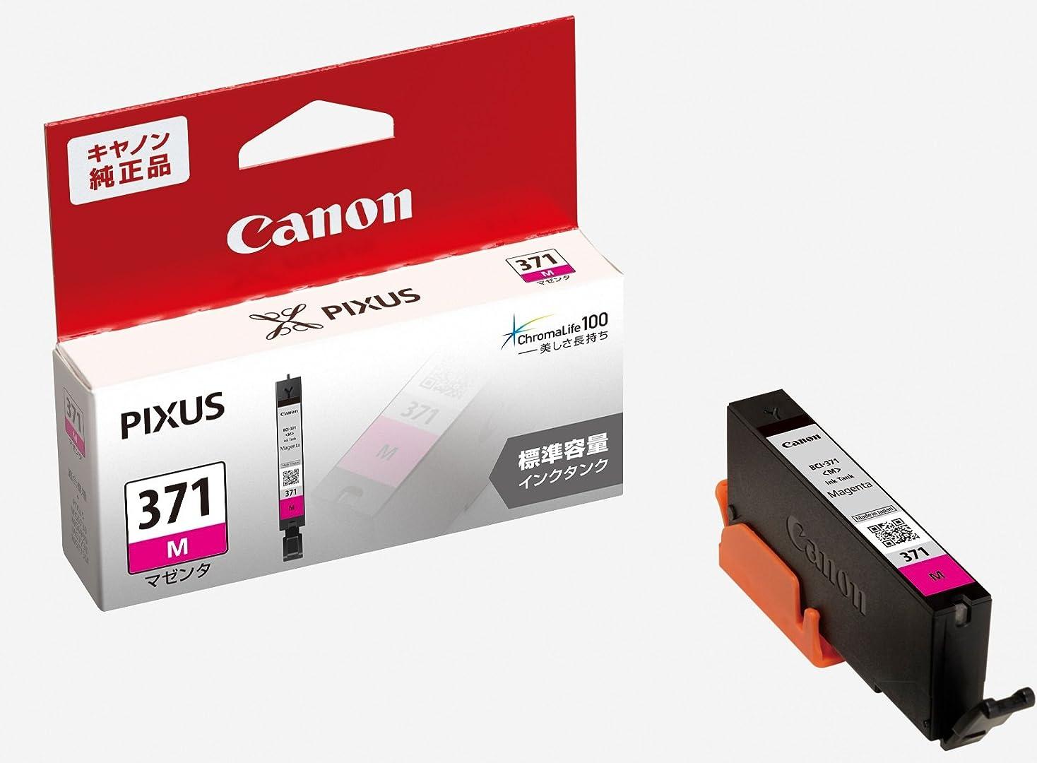去るお茶主流Canon キヤノン 純正 インクカートリッジ BCI-371 マゼンダ BCI-371M