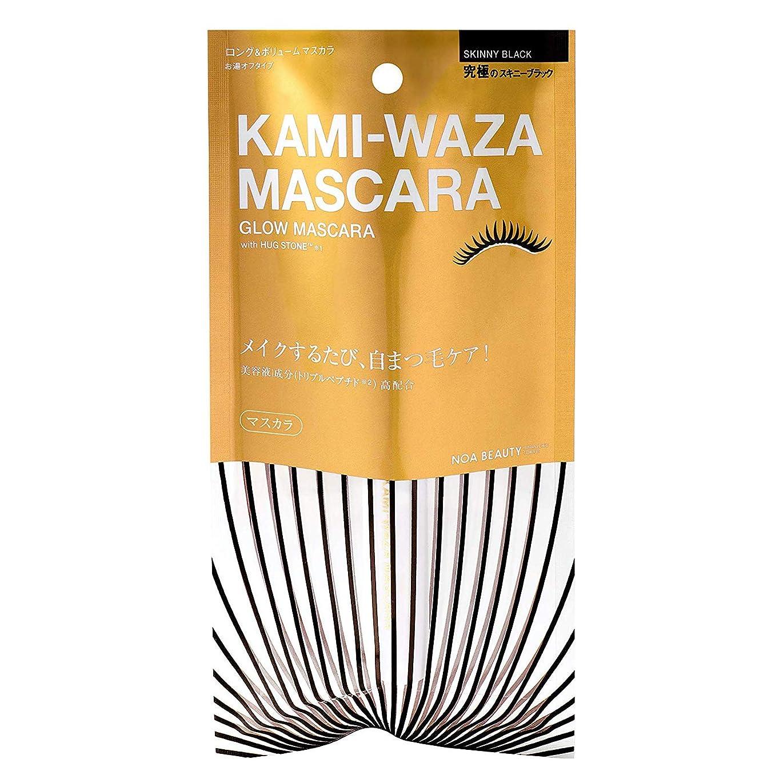 大胆な歩く挑発するKAMI-WAZA(カミワザ) MASCARA 〈美容マスカラ〉 KWM01 (8g)