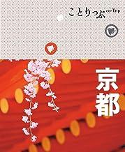表紙: ことりっぷ京都19 | 昭文社