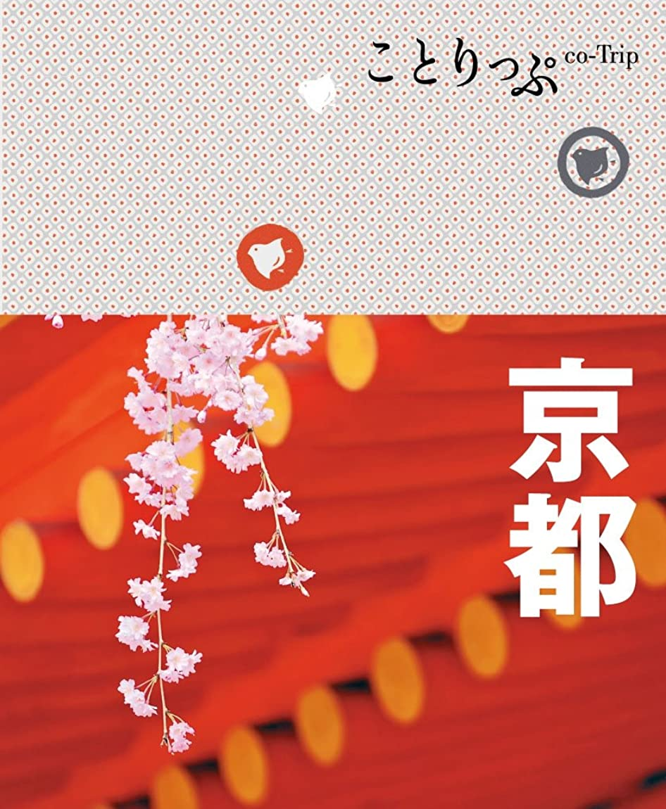断言する挨拶する海岸ことりっぷ京都'19