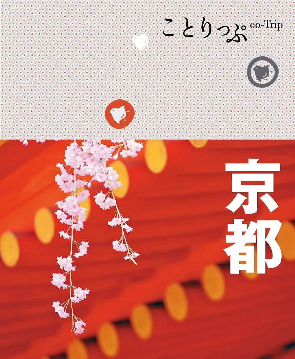 切断するルーム警告ことりっぷ京都'19