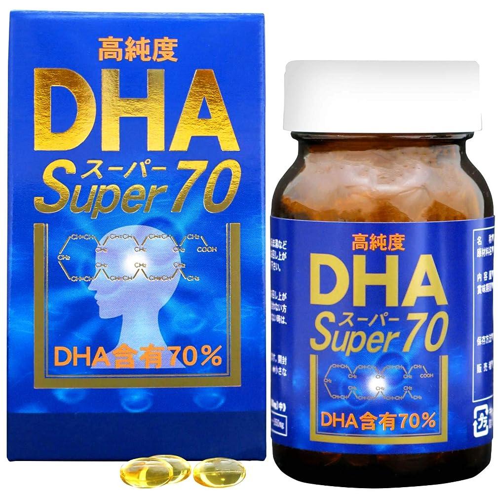 くしゃくしゃ刺すハンカチユウキ製薬 DHAスーパー70 30日分 60球