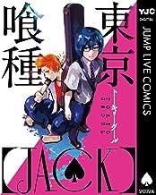 表紙: 東京喰種トーキョーグール[JACK] (ヤングジャンプコミックスDIGITAL) | 石田スイ