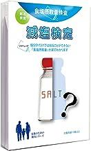 食塩摂取量検査/減塩検定「シオチェック」
