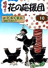 嗚呼!! 花の応援団 (10)