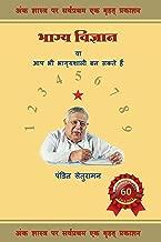 BHAAGYA VIGYAAN (Hindi Edition)