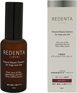 ReDenta(リデンタ) 犬猫用・歯石ケアスプレー 50ml