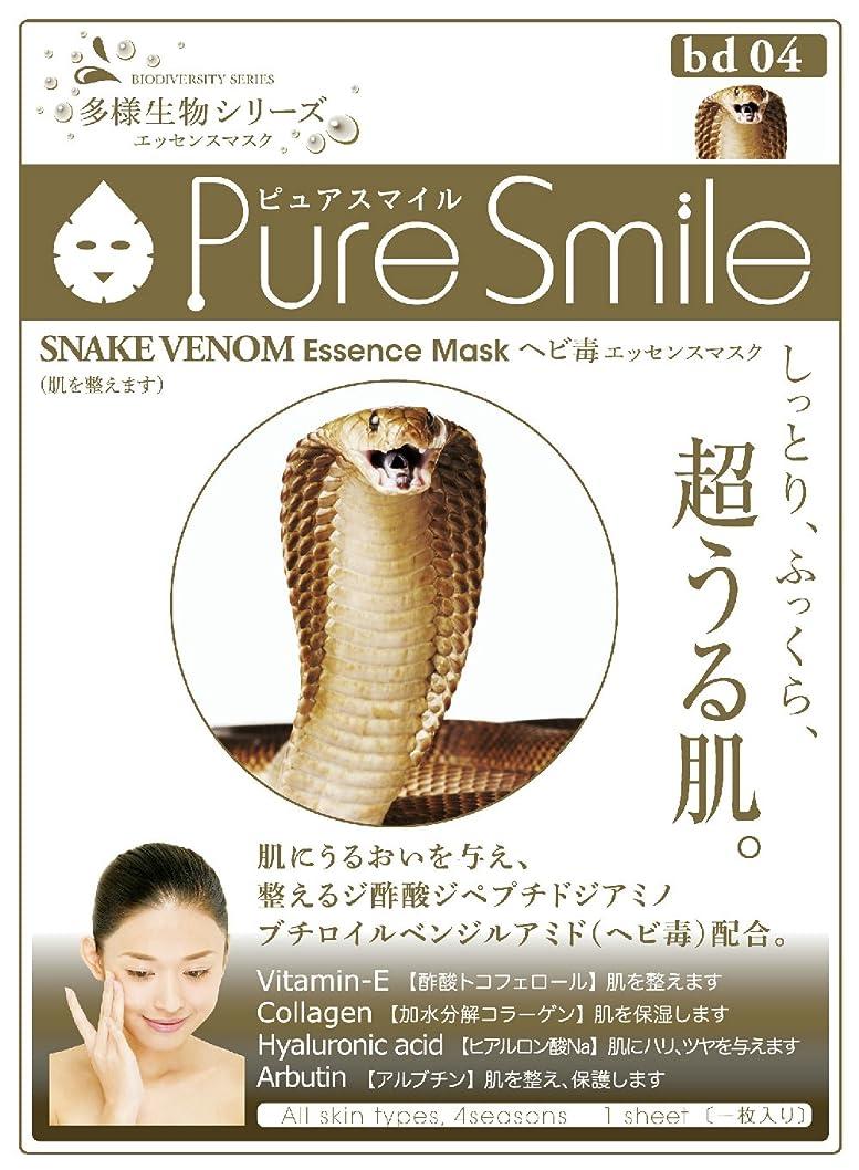 変化かかわらず回想Pure Smile エッセンスマスク ヘビ毒 23ml?30枚