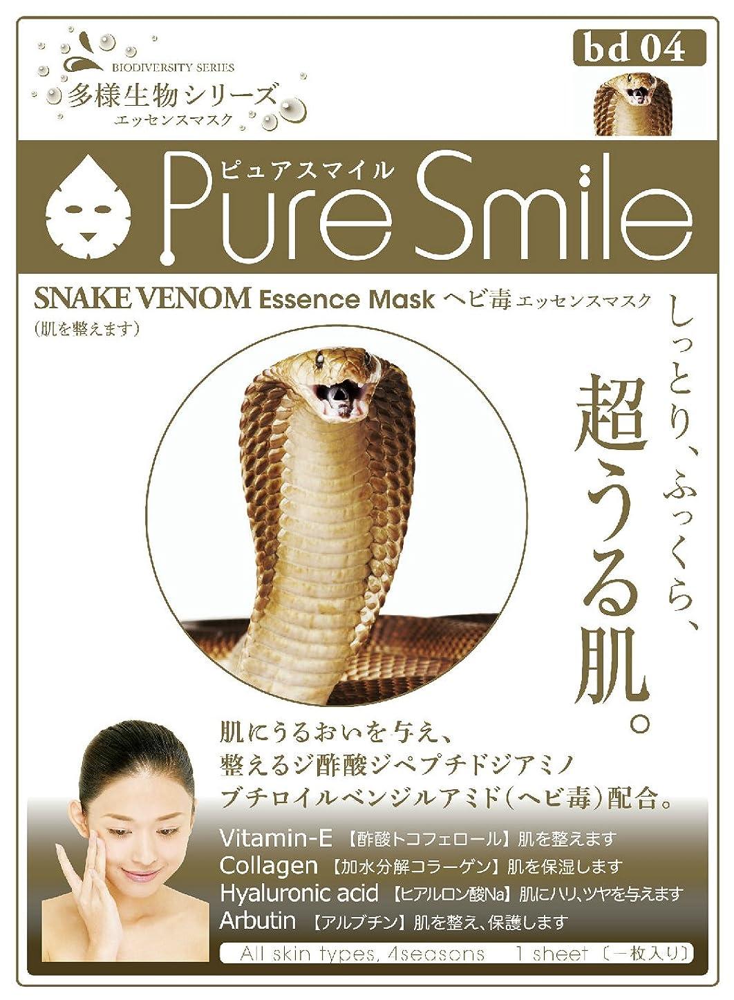 ホテル潮不要Pure Smile エッセンスマスク ヘビ毒 23ml?30枚