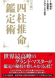 [実践] 四柱推命鑑定術 (太玄社)