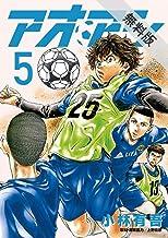 アオアシ(5)【期間限定 無料お試し版】 (ビッグコミックス)