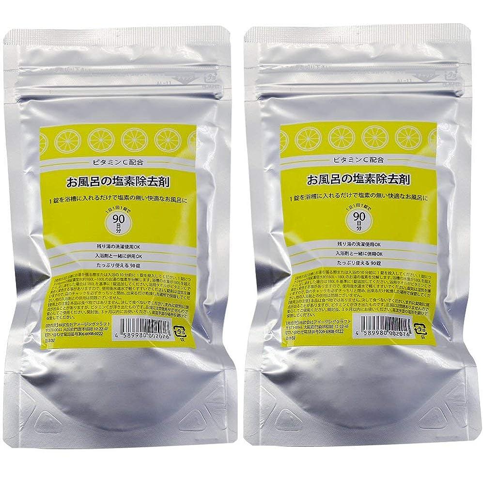 ファイアル命題いつも日本製 ビタミンC配合 お風呂の塩素除去剤 錠剤タイプ 90錠 2個セット 浴槽用脱塩素剤