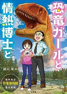 恐竜ガールと情熱博士と: 福井県立恐竜博物館、誕生秘話