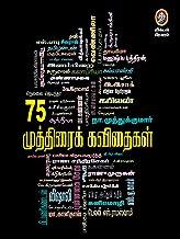 Best tamil kavithaigal com Reviews
