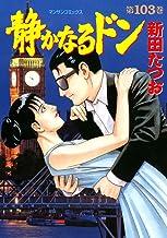 表紙: 静かなるドン103 | 新田 たつお