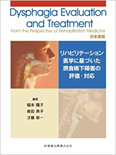 Dysphagia Evaluation and Treatment From the Perspective of Rehabilitation Medicine 日本語版