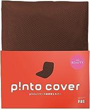 p!nto beauty cover 全4色(女性の姿勢を考えたクッション 座布団(pinto BEAUTY)「ピントビューティー」専用替えカバー)[ブラウン]